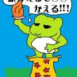 日本のスマホゲーム「旅かえる」、中国で若者に大流行と世界中で話題に…