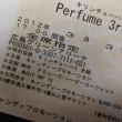 Perfume 3rd Tour 「JPN」 に行くことになりました
