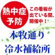 地元応援!「本牧通り冷水補給所」開設しました♪…横浜山手本牧でコスパ満足!ちょっぴり贅沢なお葬式、本牧葬儀社