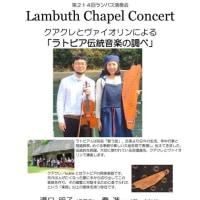 ライブのお知らせ:第214回ランバス演奏会「ラトビア伝統音楽の調べ」@関西学院ランバス記念礼拝堂