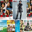 (メモ) 今日から『大泉洋映画祭』