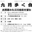 [お知らせ]九月歩く会:太閤道から三川合流を望む