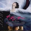 映画「ザ・ダンサー」―新時代を切り開いた伝説のモダンダンサーの驚愕の実話―