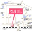 新松戸版画バンバン木版画展 2016年
