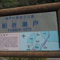 しまなみ海道 *その2*