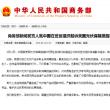 中国商務省、米国防権限法成立で、「影響を注視」