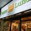 「ペッパーランチ」【このお店、ステーキが美味いか?ハンバーグが美味いか?】