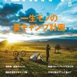 ガルヴィ 2018年8月号 [雑誌]
