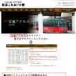 (改正) 無料シャトルバスと中国バスの合同時刻表について!