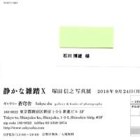 塚田信之写真展 静かな雑踏X ギャラリー蒼穹