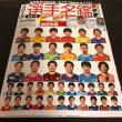 エルゴラの2018年選手名鑑買いました