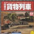 日本の貨物列車104号