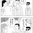 マンガ・四コマ・『拷問実話』