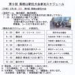 2018年2月23日 「第9回箱根山駅伝大会」参加スケジュール。