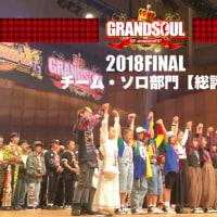 2019.1.6開催GRANDSOUL2018FINAL【チーム・ソロ部門総評】