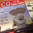 CQ誌9月号