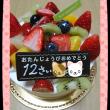 ★12歳おめでとう‼☆
