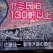北新宿の民泊について報道されました