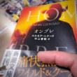オンブレ ~はじめての西部小説~