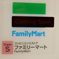 【2018年11月27日 オープン】ファミリーマート ムスブ田町店