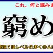 【難読漢字】漢検2級レベルの多くの人は読めない漢字!