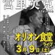 【ライブ】オリオン食堂さんライブ3/9
