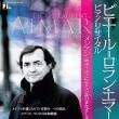 ピエール=ロラン・エマール ピアノリサイタル @東京オペラシティ(12月6日)