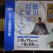 「徳川将軍家へようこそ」/江戸東京博物館