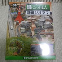 昭和にっぽん鉄道ジオラマ~第59号