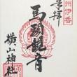 『第33回 観音の里ふるさとまつり』①~横山神社~