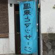 東鳴子温泉 いさぜん旅館  NO617