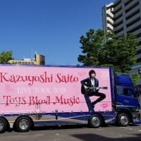 斉藤和義さんの TOUR 満喫中