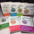 講座スピリチュアル学 全7巻 出揃いました。