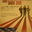 【0906/132:映画】「テロとの戦い」の闇に迫るドキュメンタリ:タクシー・トゥ・ザ・ダークサイド