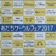 ◇あだちサークルフェア2017:開催。盛況裡に終了御礼。東京足立相撲甚句会