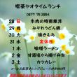 1/28~2/3タイムランチのお知らせ