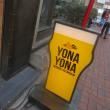 夜な夜な「YONA YONA」