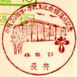 長井郵便局(市制20周年・市民文化会館落成記念・S49.10.23)