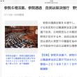 参議院定数6増法案委員会可決