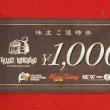 【株主優待】ヴィレッジヴァンガードコーポレーション(JQ・2769) ~買物券12,000円分(1,000円券×12枚)~