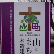 建築士会全国大会京都大会