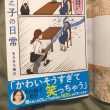 胃内視鏡検査 & 結果 (2018.7.2)
