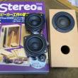 2017 Stereo 夏のスピーカー祭りは8cmフォステクスと6cmパイオニア