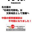 ニュース(2016.6.18)名古屋市内の国有地、中国総領事館に売却せず 財務省