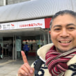 【イベント】スーパーマーケットトレードショー2018 (^O^)/