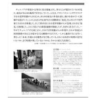 「広河隆一講演会 ~チェルノブイリが福島に問うこと~ 」4/20(金)ココネリホール(東京都練馬区)