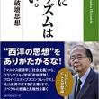 「和の国」日本には、リベラルのゆがんだ思想を正す力がある 日本人にはリベラリズムは必要ない(国際派日本人養成講座)