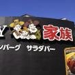 カウボーイ家族 北葛西店 - 肉肉しい(*^^*)(^-^)