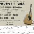2017/12/21(火)堀江goldee