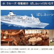 クルーズ船「ぱしふぃっくびいなす」蒲郡港へ寄港